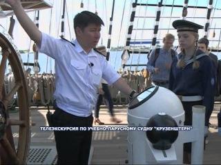 "Телеэкскурсия на учебно-парусное судно ""Крузенштерн"""