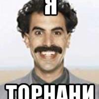 Тор Нани