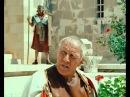 Понтий Пилат и Иешуа «Мастер и Маргарита» (1994, Юрий Кара)