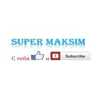 Группа Супер Максима