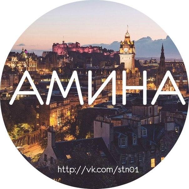 красивые картинки с именем аминат имею виду простой