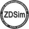 ZDSim.com • Клуб железнодорожников