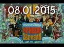 Кривое зеркало 08.01.2015 Последний выпуск
