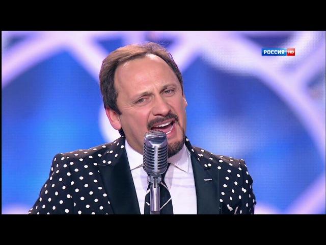 Стас Михайлов На острие судьбы Голубой огонёк 2015 HD