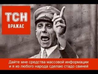 Говорит Москва: украинский телеканал 1+1 (ТСН) попался на лжи ().