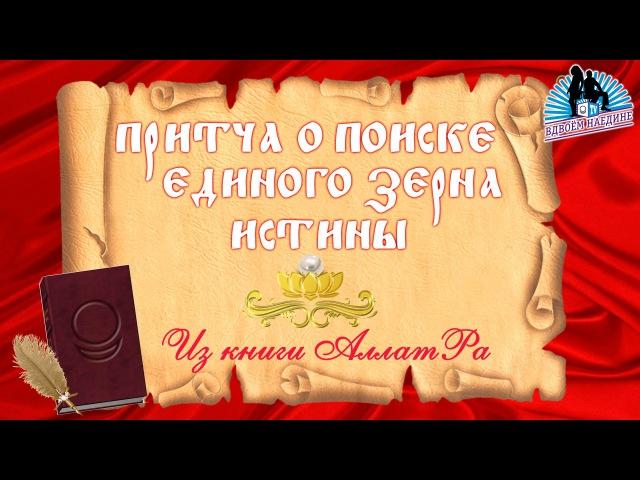 Притча о поисках единого зерна Истины из книги АллатРа