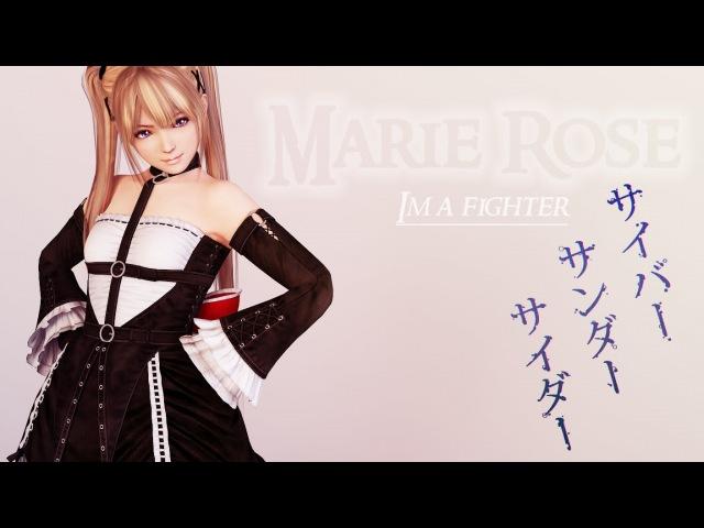 MMD Marie Rose サイバーサンダーサイダー DOA