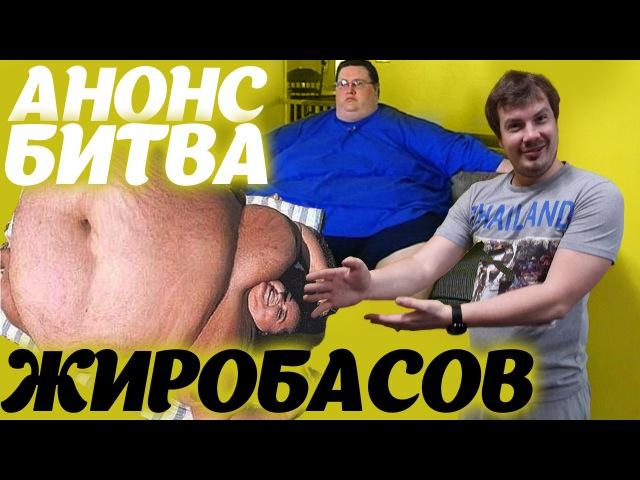 Битва ЖИРОБАСОВ Фанаты Сосалкина и план Барбаросса