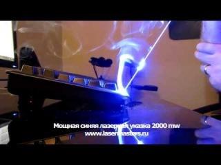 Мощная синяя лазерная указка 2000 mw