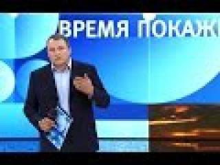 Время покажет с Петром Толстым 15-05-2015 Перестройка - 30 лет спустя