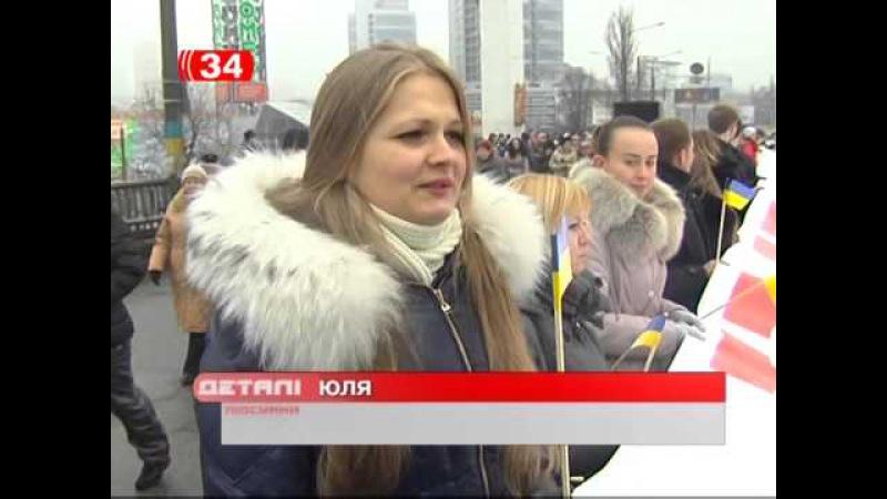 Як січеславці разом з переселенцями святкували День Соборності 22 01 2015