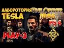 The Order 1886 Sony Playstation 4 Глава 2 Часть 3