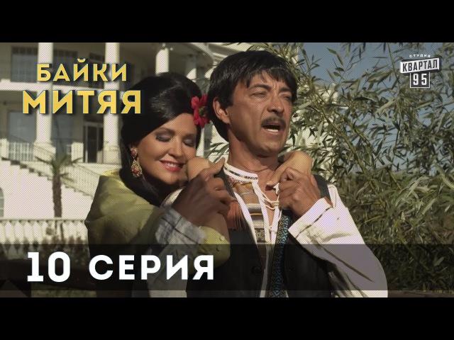 Сериал Байки Митяя, 10-я серия.