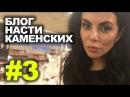 Блог Насти Каменских - Выпуск 3