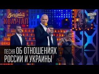 Песня об отношениях России и Украины | Вечерний Квартал  25. 10.  2014