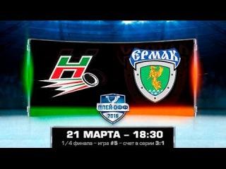 Нефтяник - Ермак. 1/4 финала. 5 матч