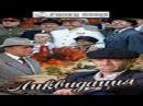 Ликвидация 13 серия Военный, криминал, детектив Сериал 2007
