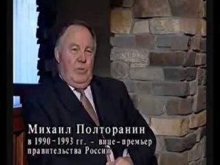 Михаил Полторанин - Сталин был отравлен, а ВВС США бомбили СССР