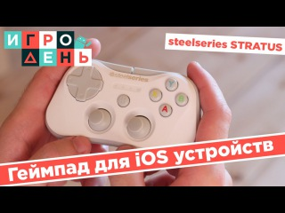 ИгроДень#57 Геймпад для iOS устройств [SteelSeries Stratus]