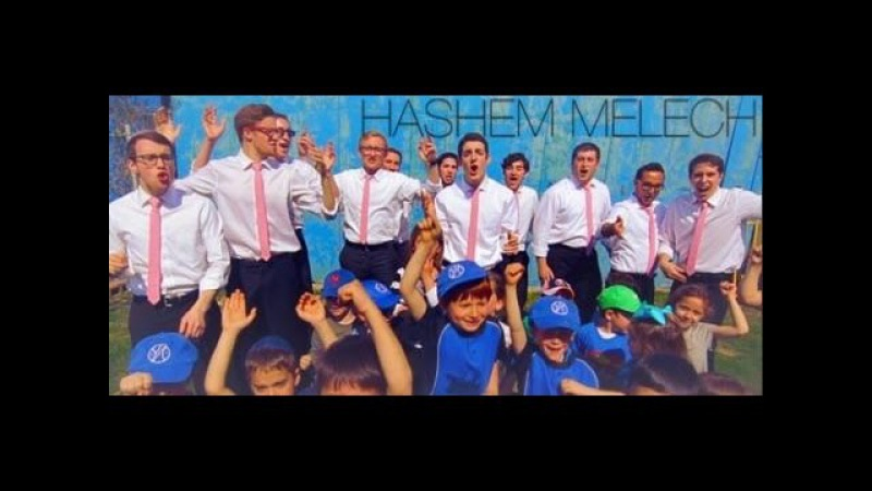 Y-Studs - Hashem Melech [Official Video]