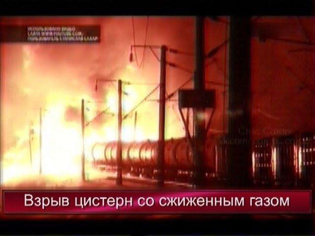 Ад на колесах Взрыв на железной дороге в Кирове Взрыв сжиженного газа на железной дороге в Кирове