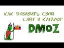Как добавить свой сайт в каталог DMOZ