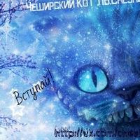 ♥Чеширский Кот ЛБ♥.♥Cheshire Cat LB♥.