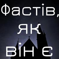 ФастівФастів