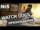 WATCH DOGS 5 - БЕЗ МЕНЯ , ТЫ НЕ ЧТО ! Монт PS3