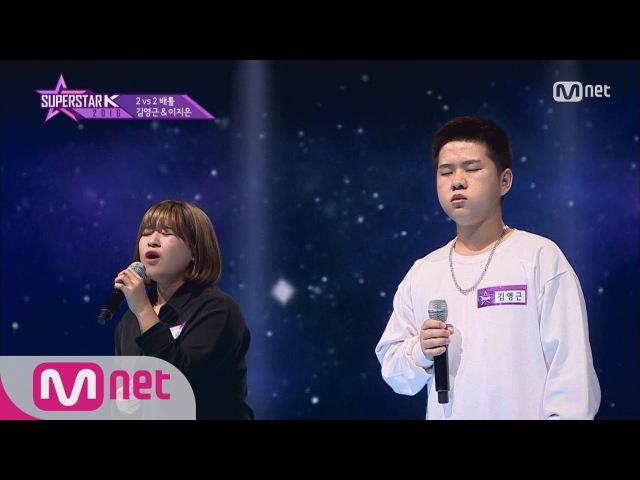 SUPERSTARK 2016 [5회] 김영근51060지은 - ′사랑 그렇게 보내네′ 자정음원공개 161020 EP.5