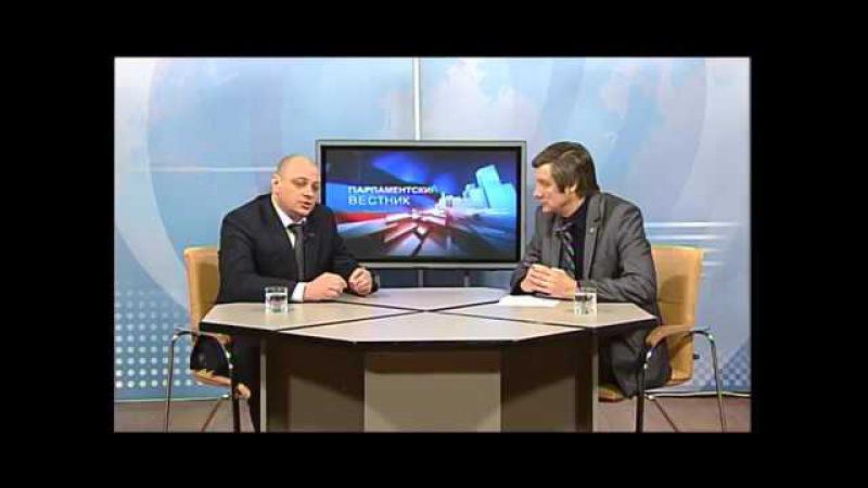 Алексей Жигулин в программе «Парламентский вестник»