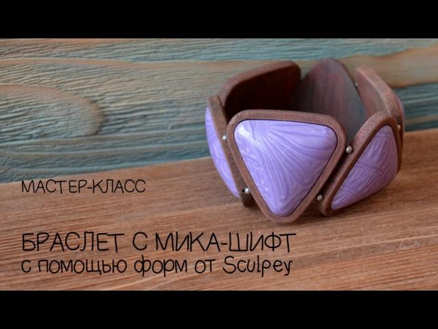 Мастер-класс ✿ Браслет с мика-шифт ✿ Полимерная глина | Tutorial polymer clay bracelet ENG SUB