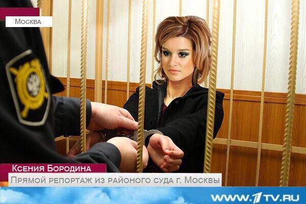 Ксения бородина суд о похудении