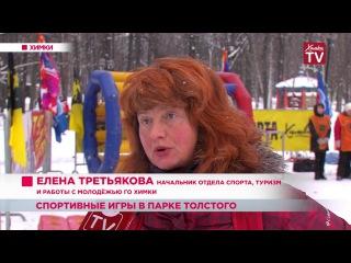 В парке Толстого прошли спортивные игры для маленьких химчан