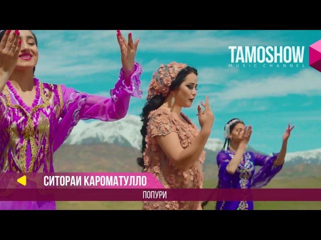 Ситораи Кароматулло Попурри Sitorai Karomatullo Popurri 2017