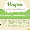 Магазин товаров для малышей igorek.com.ua