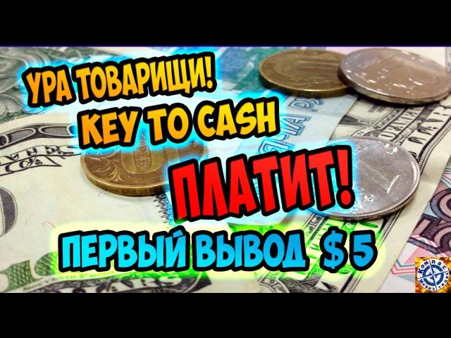 KeytoCash Вывожу первый деньги! Вот надо куда вложить деньги чтобы они работали реально!
