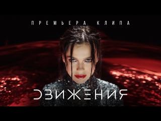 Движения елена темникова (премьера клипа, 2016)