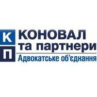 Адвокатське-Обєднання Коновал-И-Партнери
