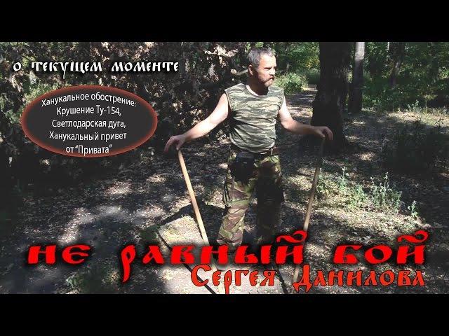 Не равный бой Сергея Данилова. О текущем моменте