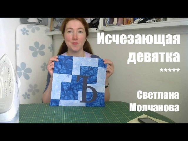 Лоскутный блок Исчезающая девятка. Одеяло-2017. Выпуск 07