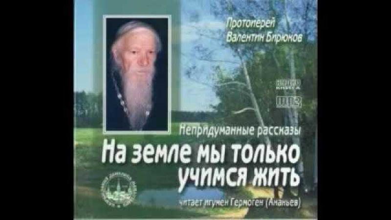Аудио книга На земле мы только учимся жить б Валентин Бирюков
