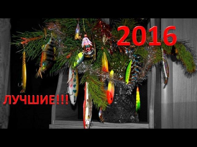 ТОП 10 воблеров на щуку и окуня по версии LuresMania 2015 2016
