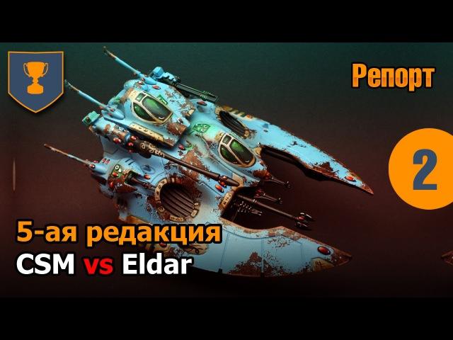 Турнир по 5ке - 02 - CSM vs Eldar