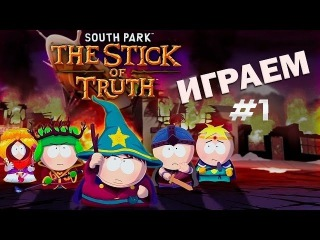 South Park The Stick of Truth #1 Отжали палку