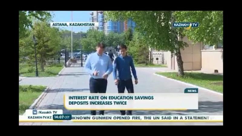 Елімізде білім депозиттерінің сыйақы мөлшері екі есеге артты - Kazakh TV