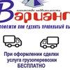 """Недвижимость  """"Вариант"""" Чебаркуль"""