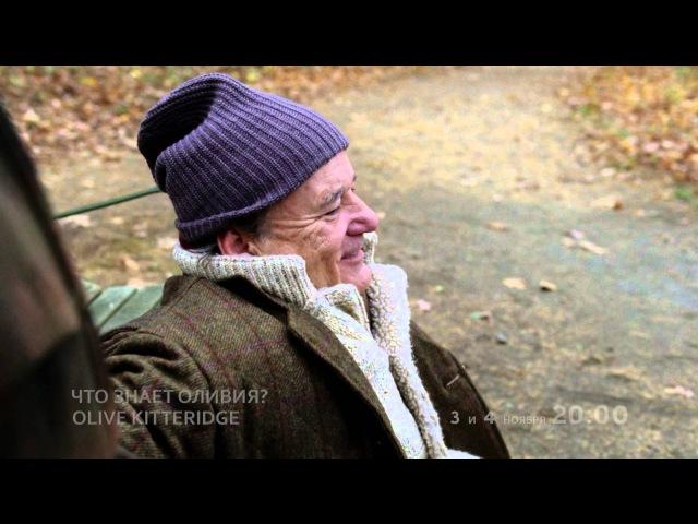 Что Знает Оливия Olive Kitteridge С 3 ноября в 20 00