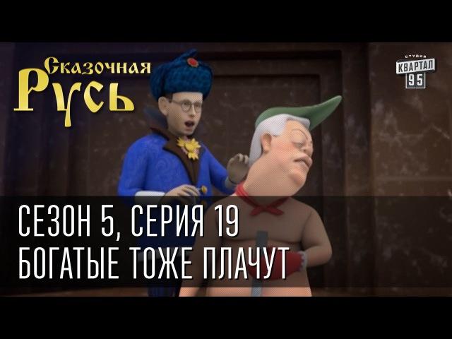 Сказочная Русь 5 новый сезон Серия 19 Богатые тоже плачут или неудачный шмон депутатов