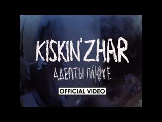 Kiskin' Zhar - Адепты Плюхе (OFFICIAL VIDEO)